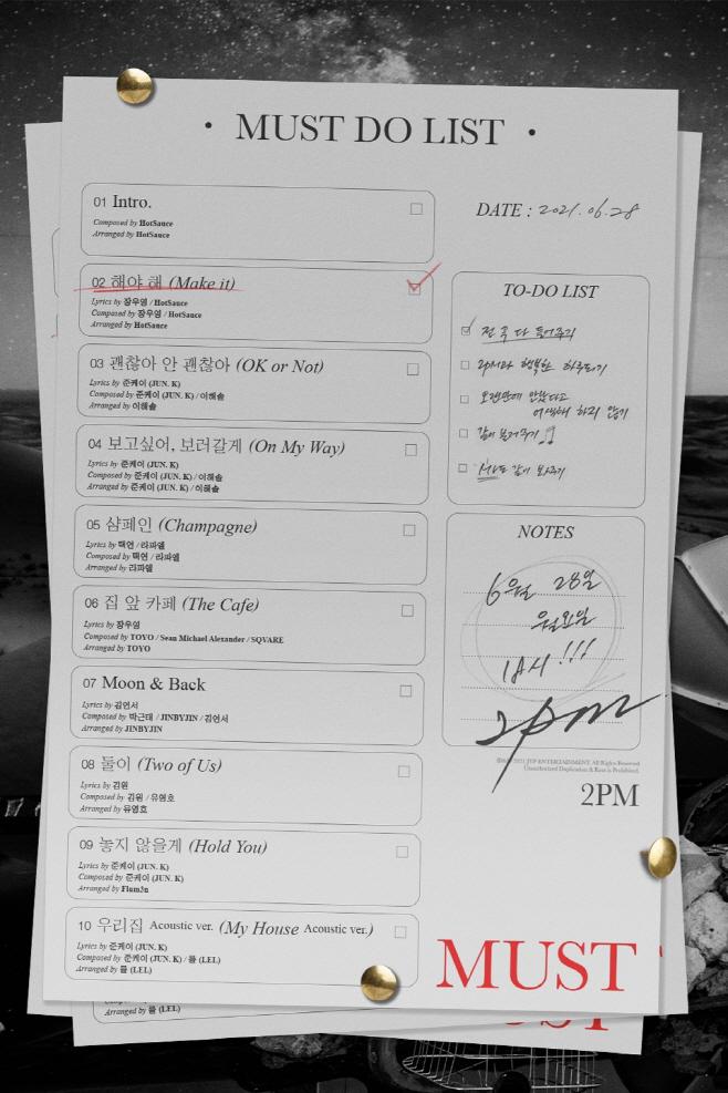 2PM 새 앨범 트랙리스트