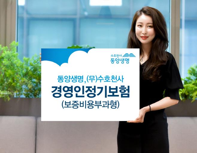 동양생명, '(무)수호천사경영인정기보험(보증비용부과형)'_사진