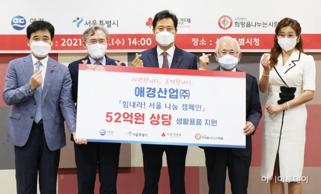 애경, 서울시에 52억원 상당의 '사랑나눔 물품기부' (1)