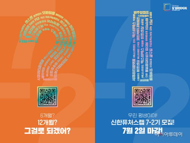신한퓨처스랩 7-2기 모집 포스터(21.06.16)