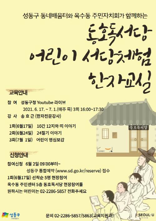 0617 동호독서당 어린이 한자 프로그램