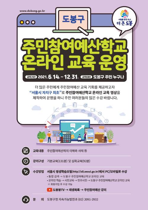 [도봉사진] 도봉구 주민참여예산학교 온라인 교육 홍보 포스터