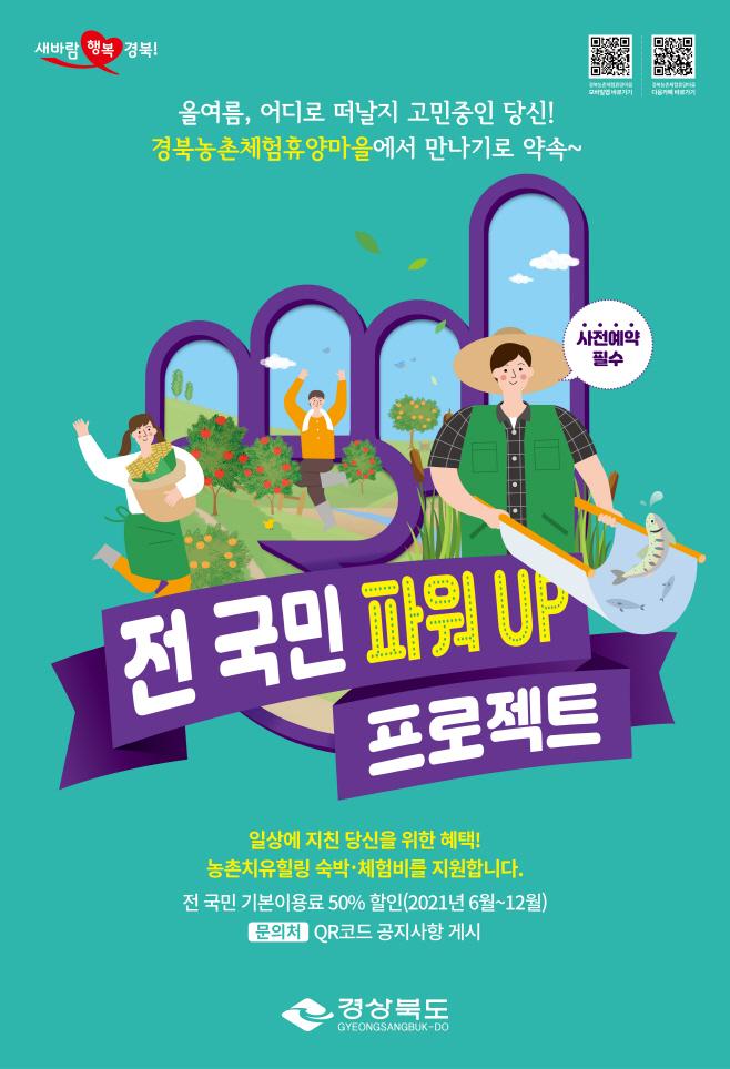 (1-1)포스터(전국민파워업농촌관광지원) (1)