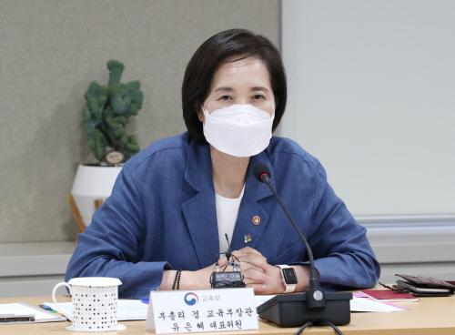 유은혜 부총리, 서울대 2학기 대면수업 준비 상황 점검
