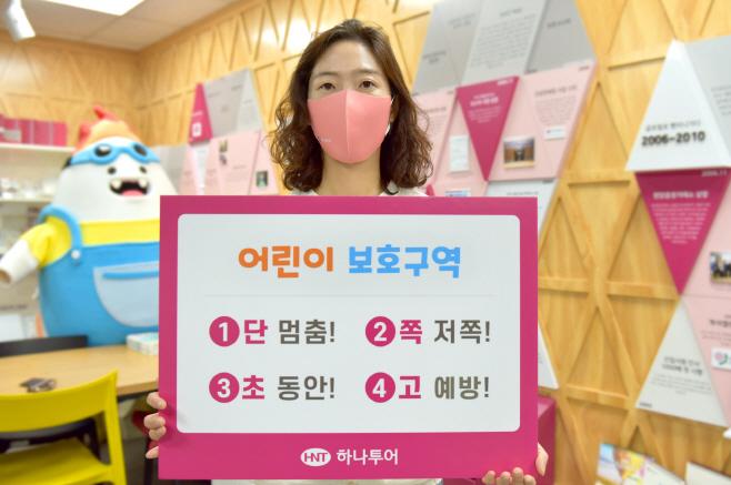 사본 -[사진] 송미선 하나투어 대표