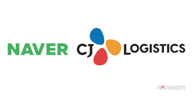 [참고 이미지] 네이버, CJ대한통운 로고
