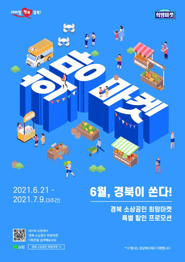 (3-1)희망마켓_포스터