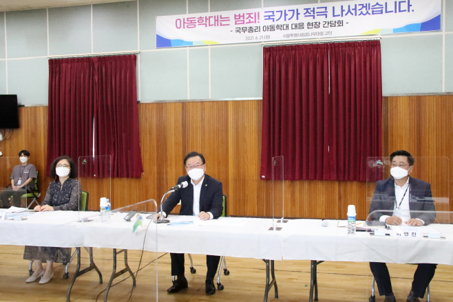 김부겸 총리, 아동학대 대응 현장 간담회 참석