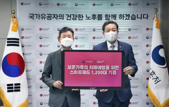 0623 LG유플러스-국가보훈처, 국가유공자 치매 예방한다