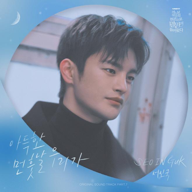 멸망 OST Part.7 앨범자켓