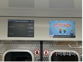 열차 내 금지 안내 영상