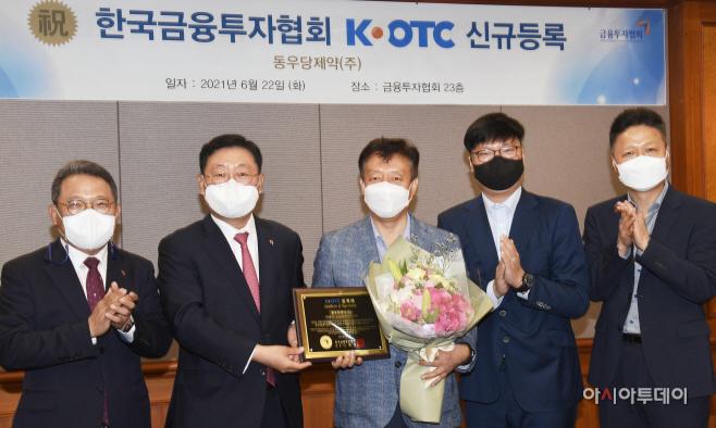210622_동우당제약 K-OTC 신규등록