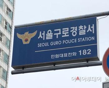 서울 구로경찰서 전경 최종