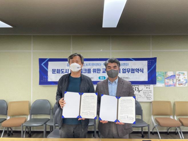 목포문화도시센터,강릉문화도시센터 업무협약