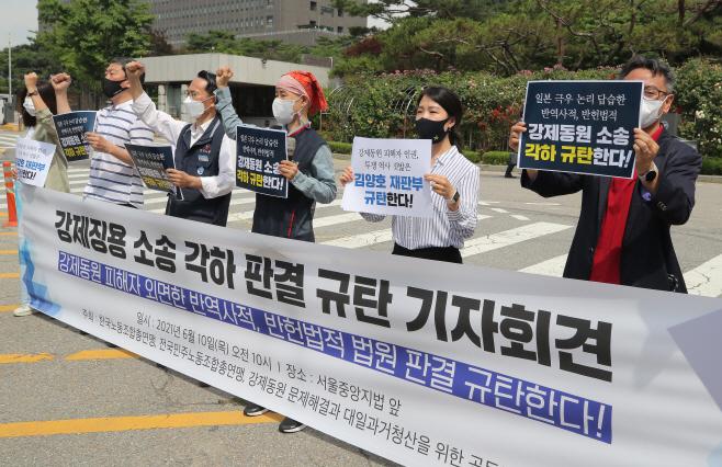 반역사적·반헌법적 강제징용 소송 각하 판결 규탄!