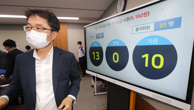 2022년도 최저임금 9천160원 결정<YONHAP NO-0062>
