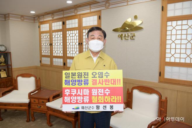 황선봉 예산군수, 日후쿠시마 원전 오염수 해양방류 철회 촉구!