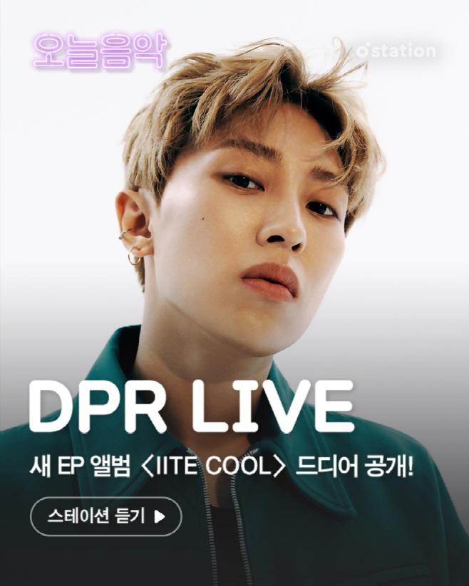 210722_멜론오늘음악(DPR LIVE)_image