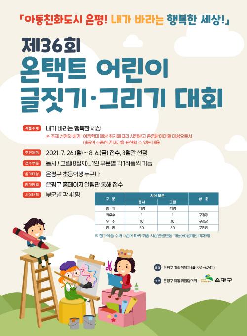 [가족정책과]글짓기그리기대회 poster3-2