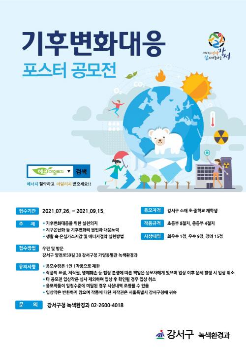 2021년 기후변화대응 포스터 공모전 홍보물
