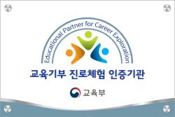 사진1) 교육기부 진로체험 인증기관 CI