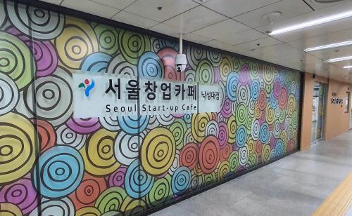낙성대(강감찬)역 지하에 설치된 서울창업카페 낙성대점