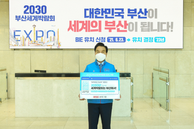 BNK금융 김지완 회장, '함께해요 이삼부' 캠페인