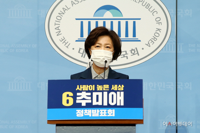 [포토] 대선 1호 공약 '지대개혁' 발표하는 추미애 전 장관