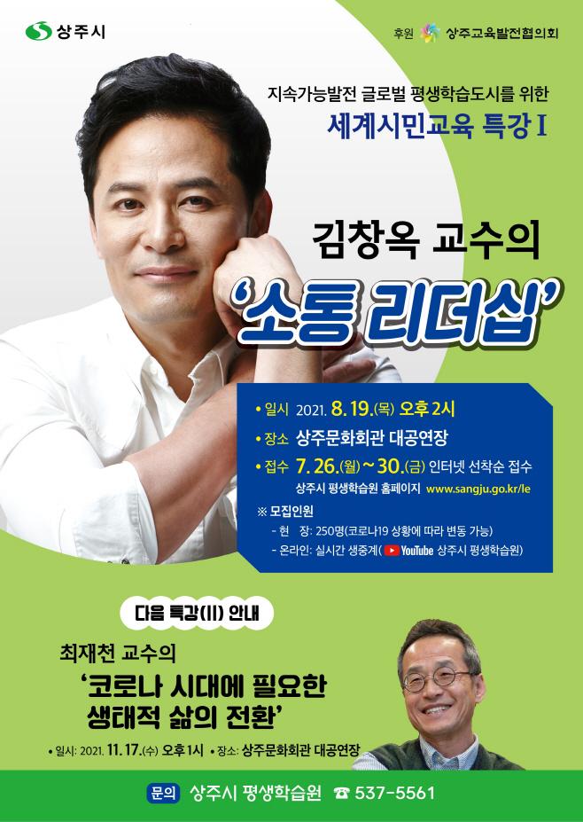 [평생학습원]김창옥 교수 특강' 소통 리더십' 참가자 모집