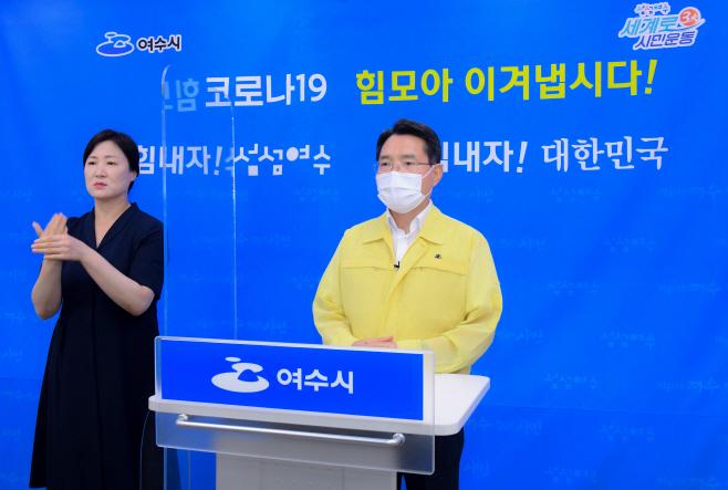 권오봉 여수시장, '여수시민 긴급 이동 멈춤' 동참 호소