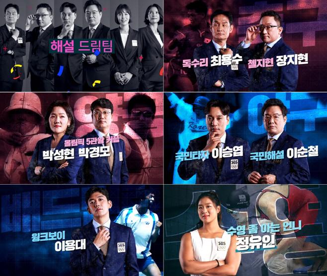 SBS 해설팀