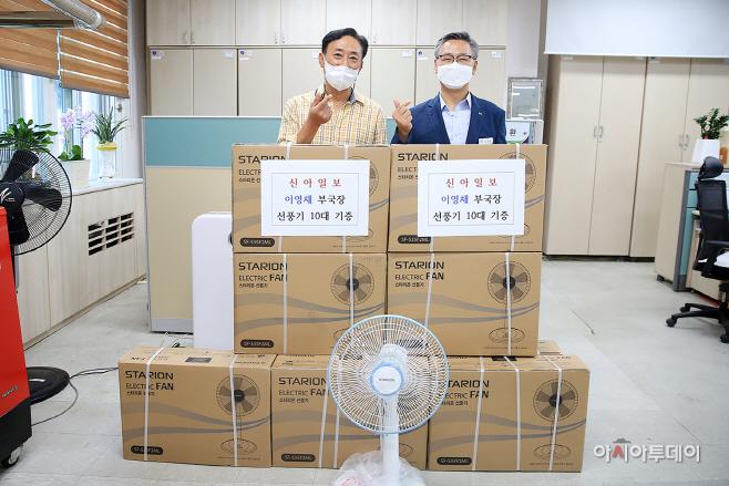 신아일보 이영채 부국장, 서산시에 선풍기 10대 기탁