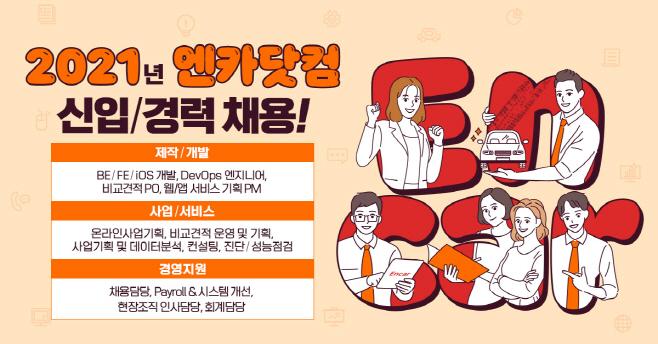 [이미지] 엔카닷컴 2021년 3분기 신입경력사원 인재 모집