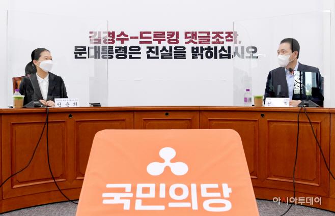 국민의힘-국민의당 합당 관련 실무협상단5