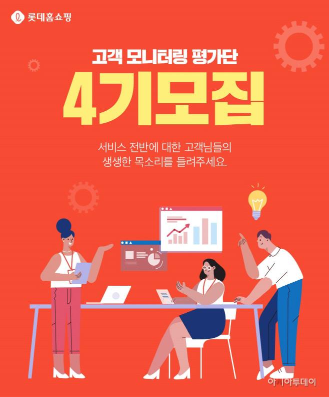 [사진1] 롯데홈쇼핑 고객 모니터링 평가단 4기 모집