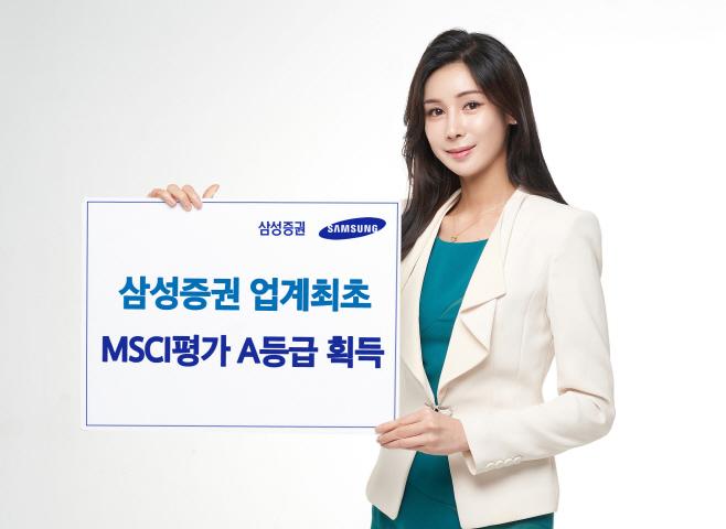 삼성증권_MSCI