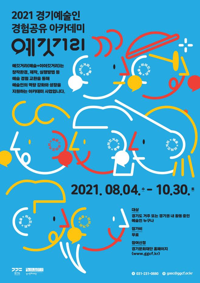 0721 ㅇㅖㄱㅣㅅㄱㅓㄹㅣ poster