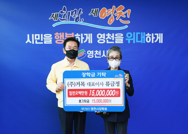영천시) 지역장학금 기탁 사진(㈜거목 대표이사 류금정)-2021.7