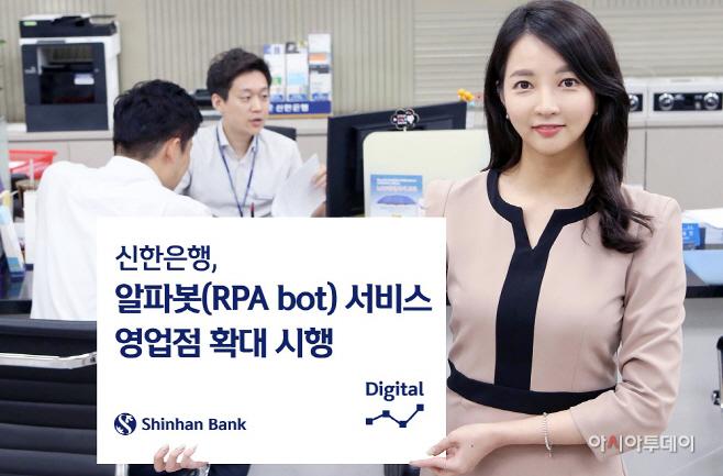 (보도자료이미지)신한은행, 알파봇 서비스 영업점 확대시행