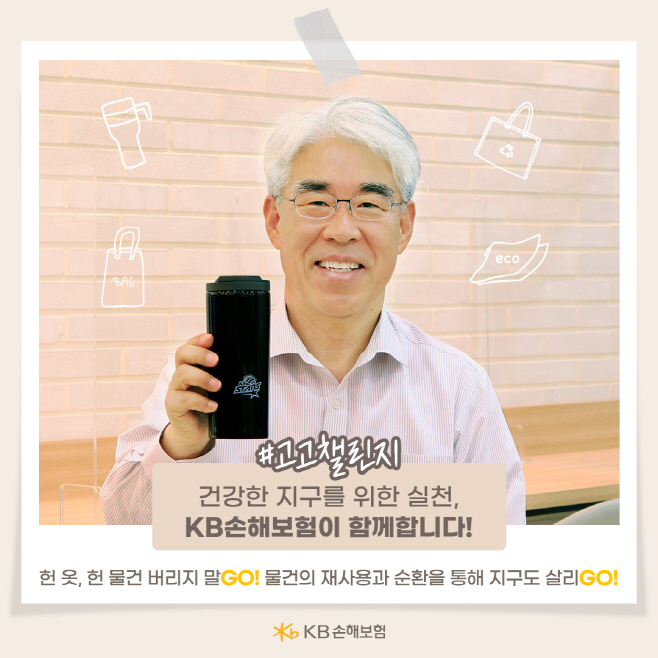 KB손해보험_김기환 사장