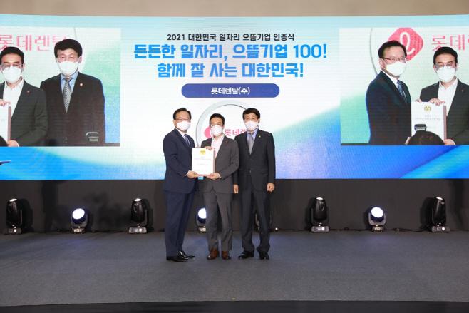 20210729_롯데렌탈, '2021 대한민국 일자리 으뜸기업' 선정