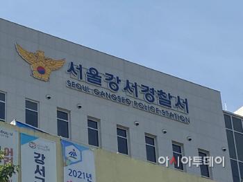 강서경찰서 (7)