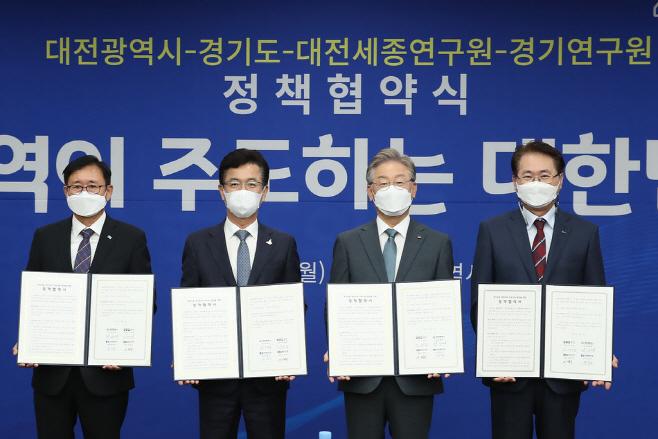 경기도-대전광역시 정책협약식
