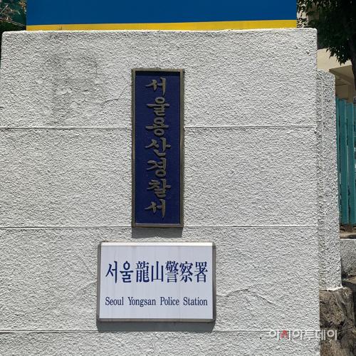 용산경찰서- 이선영 기자