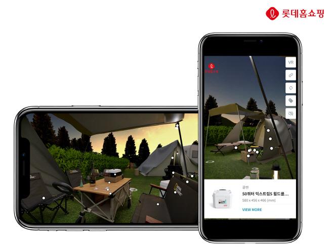 [사진1]롯데홈쇼핑 VR캠핑장 이미지