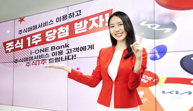 IBK證_기업은행 스마트뱅킹에 주식매매서비스 오픈