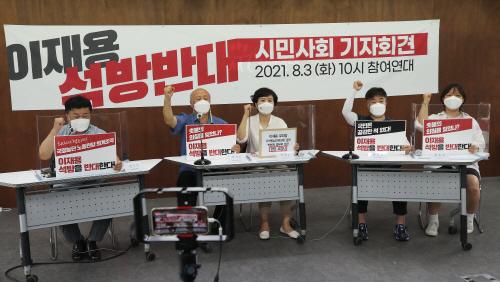 '이재용 석방 반대' 기자회견