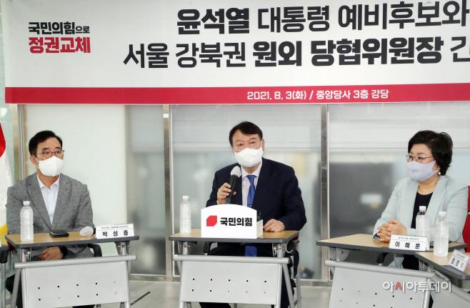 [포토] 서울 강북권 원외 당협위원장 간담회 갖는 윤석열 대선 예비후보