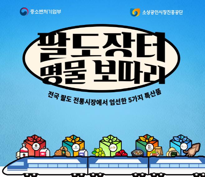 사본 -210804_코레일관광개발_팔도장터명물보따리