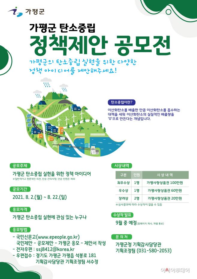 탄소중립 포스터